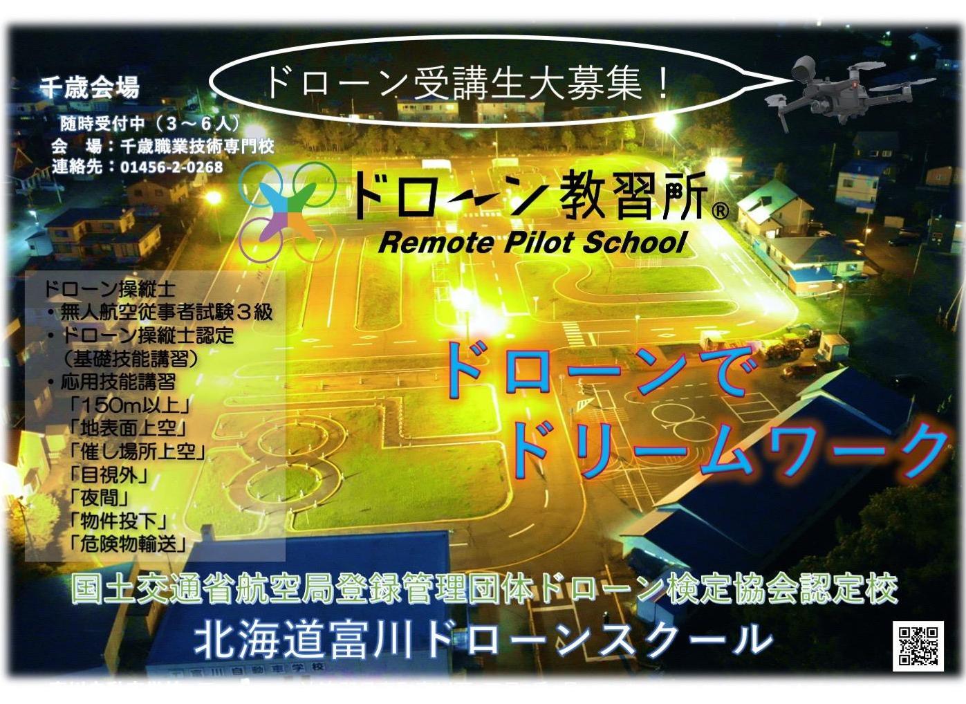 ドローン教習所北海道富川ドローンスクール校サブ画像2