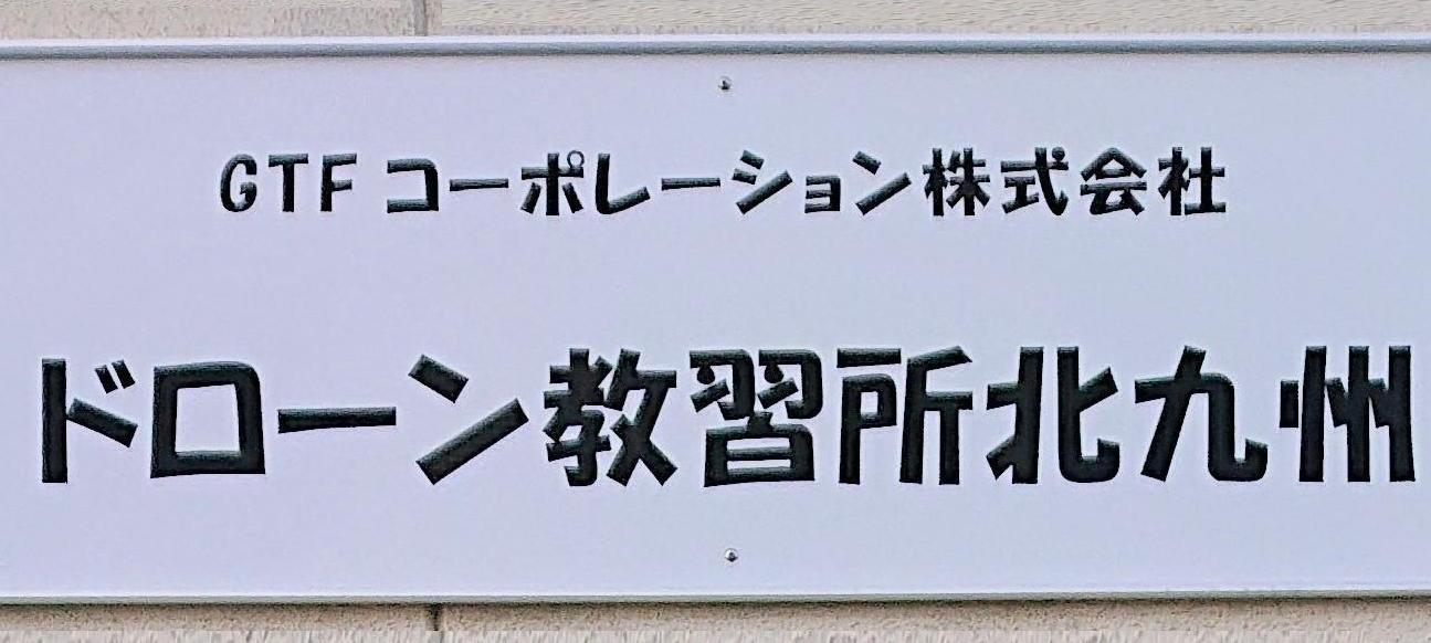 ドローン教習所北九州校メイン画像