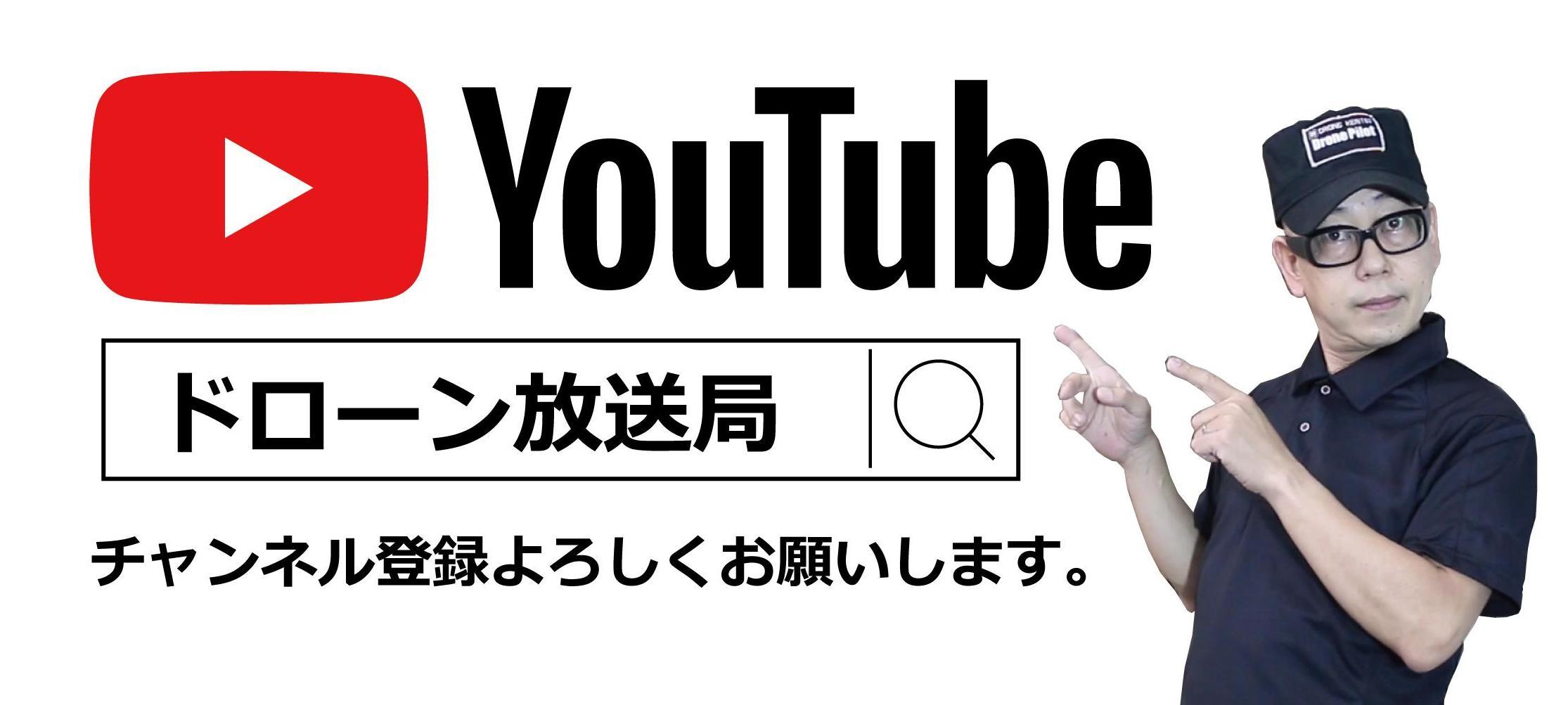 ドローン教習所ドローン航空学校大阪校メイン画像