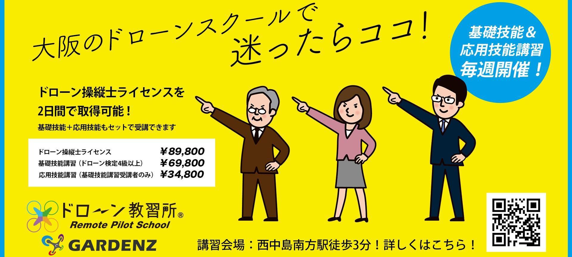 ドローン教習所GARDENZ Drone School 大阪校メイン画像