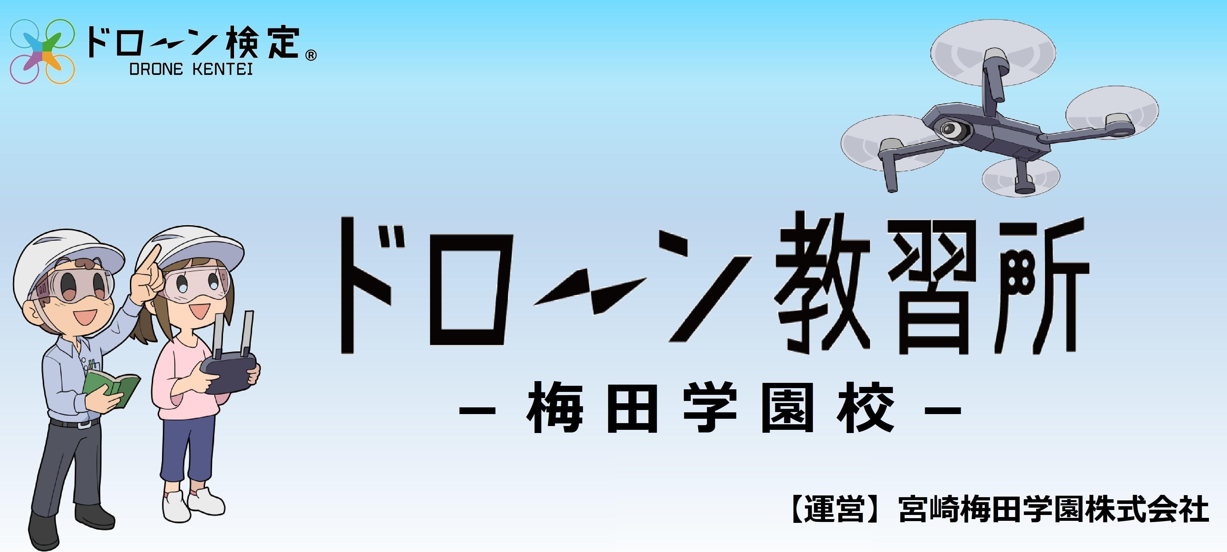 ドローン教習所梅田学園校メイン画像