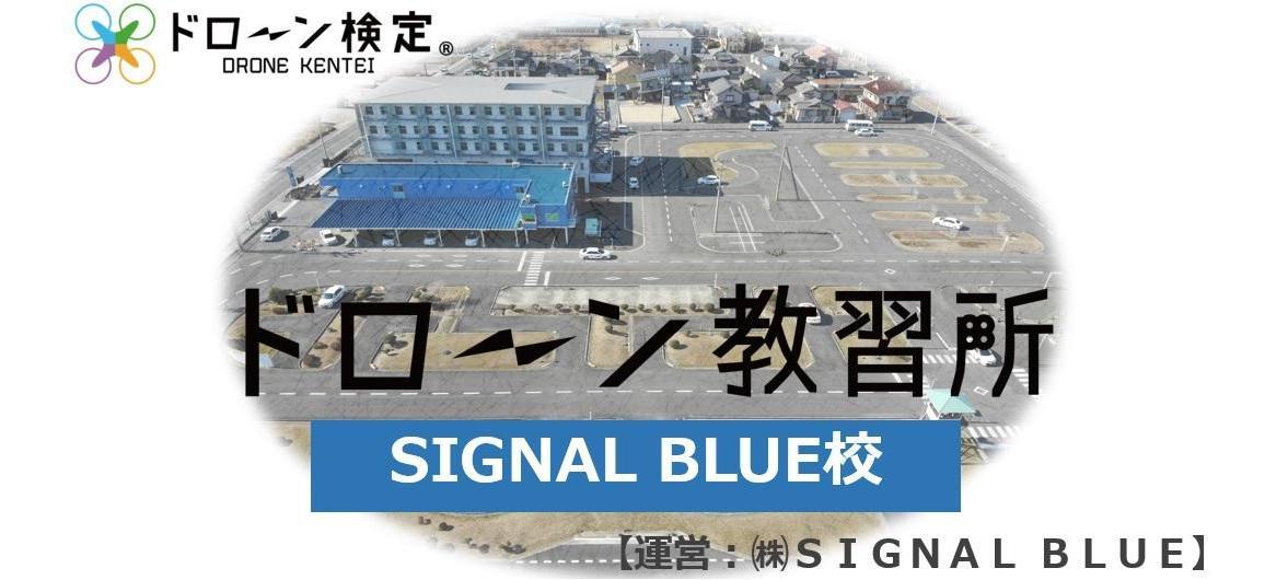 ドローン教習所SIGNAL BLUE校メイン画像