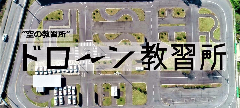 ドローン教習所KDS熊本校メイン画像